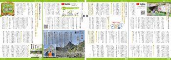 会報紙「プラスライフ通信No.6」発刊