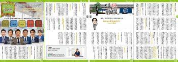 会報紙「プラスライフ通信No.8」発刊